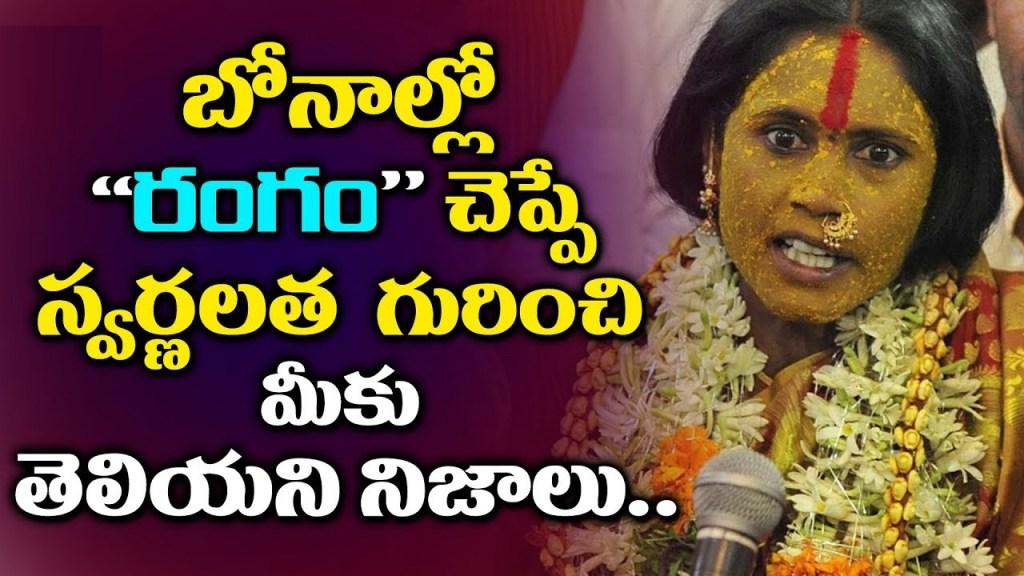 facts about Rangam swarnatlatha