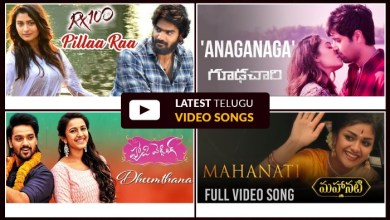 Photo of telugu video songs download
