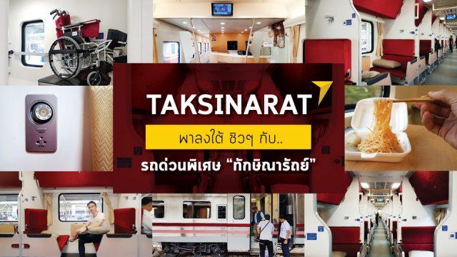 นั่ง รถไฟรุ่นใหม่ จาก กรุงเทพ หาดใหญ่ กับรถไฟไทย ขบวนทักษิณารัถย์