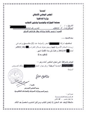 libya visa invitation letter from the