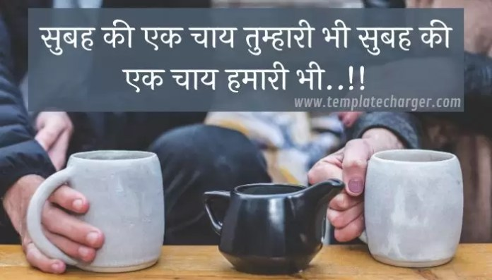 Quotes on Chai in Hindi