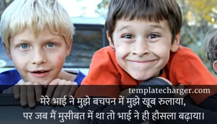 Brothers Day Quotes in Hindi