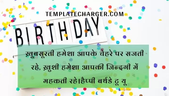 Birthday Shayari for sister in English