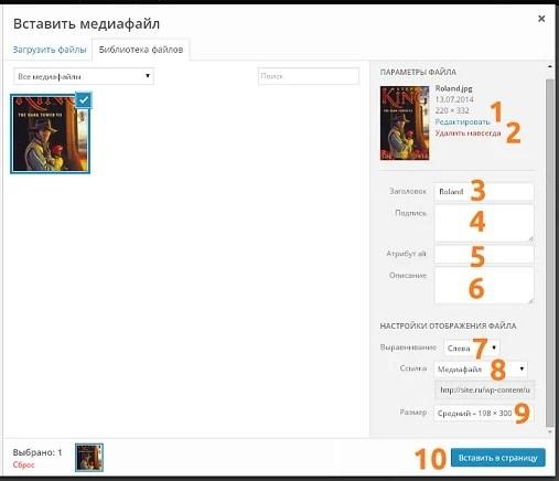 Как вставить изображение в WordPress