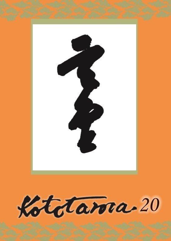 Kototama 20 – português