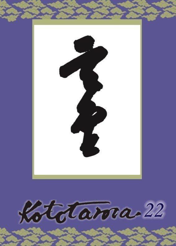 Kototama 22 – português