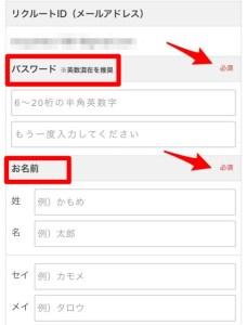 登録画面ー任意のパスワードと名前は必須項目