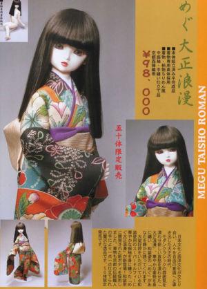 Megu-taisho05