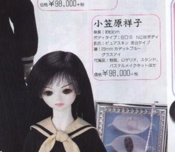 Sachiko05