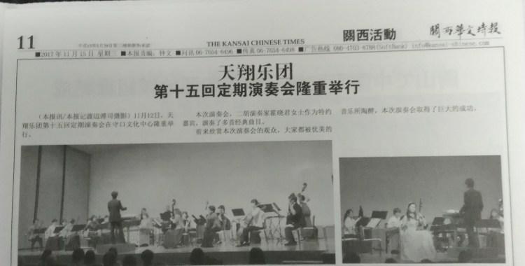 第15回定期演奏会の様子が、関西華文時報に掲載されました♪