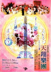 第11回定期演奏会(2013)