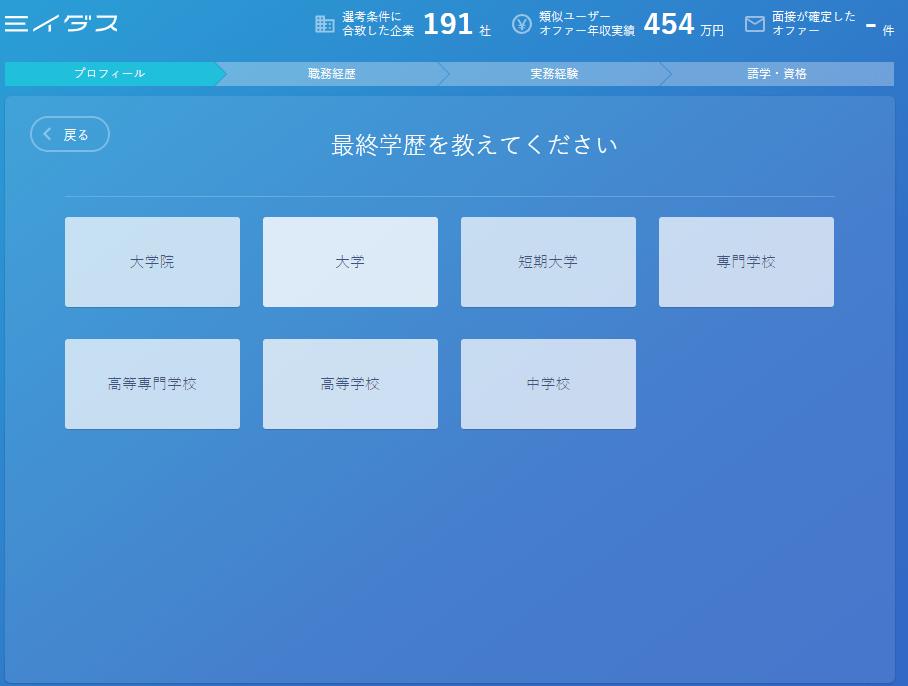 MIIDASの登録画面
