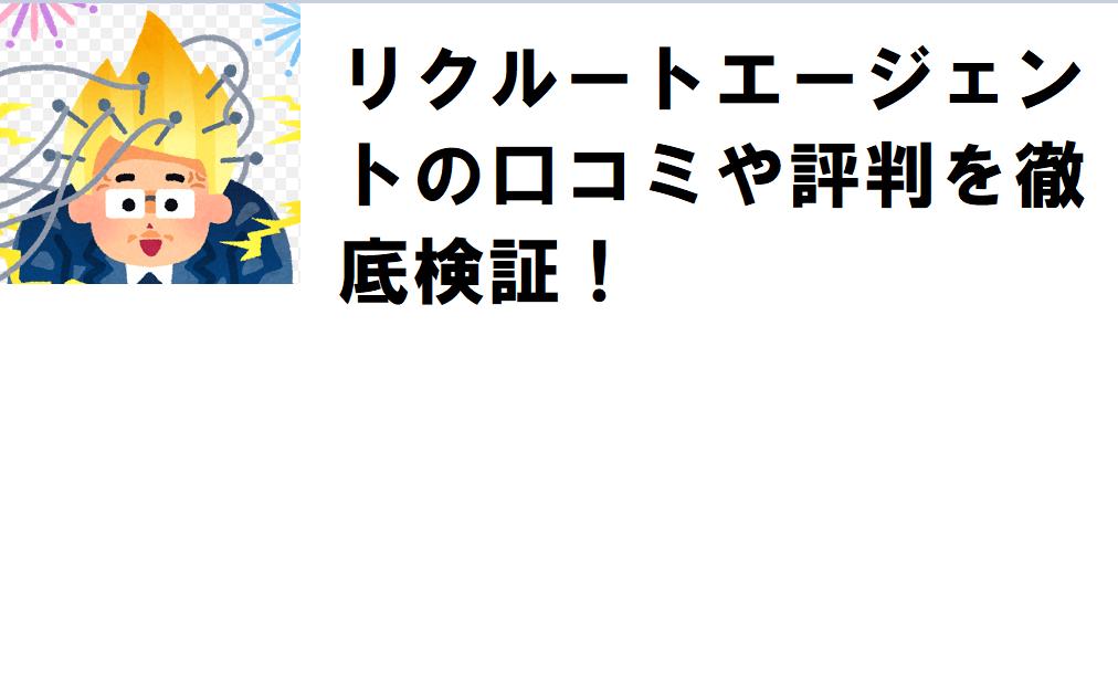評判 リクルート エージェント