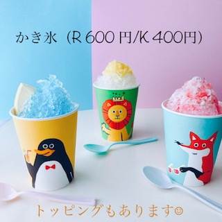 KK glacé pilee【かき氷など】