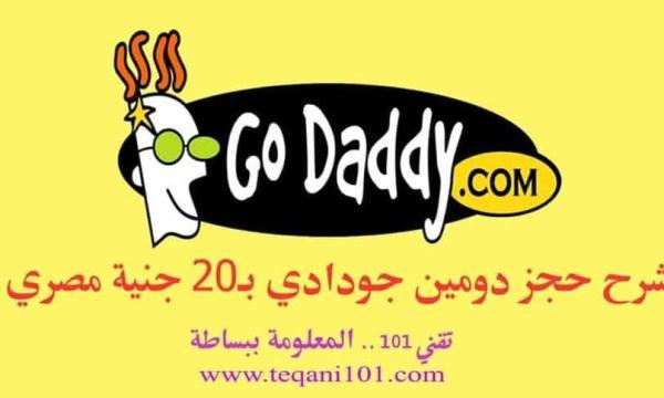 طريقة حجز وشراء دومين جودادي com مع كوبون خصم Goddady