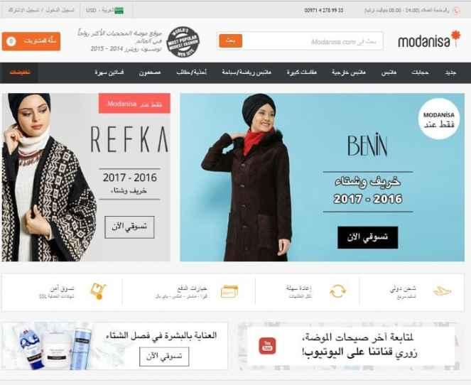 مودانيسا: أفضل موقع لتسوق الملابس وأزياء الموضة 2019 و2020