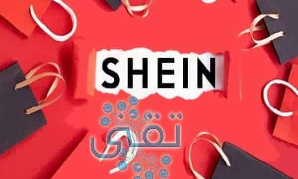 كود خصم شي ان 2021.. أفضل مواقع كوبونات Shein فعالة