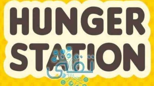 كود خصم هنقرستيشن 2021 جديد.. كوبون توصيل مجاني Hungerstation