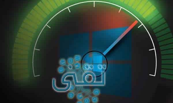 13 طريقة فعالة لتحسين أداء ويندوز 10 وحل مشكلة البطئ