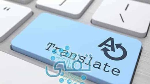 أفضل 6 مواقع ترجمة نصوص وملفات صوتية بديلة لترجمة قوقل