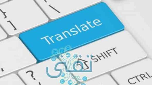 أفضل مواقع ترجمة تدعم اللغة العربية 2021
