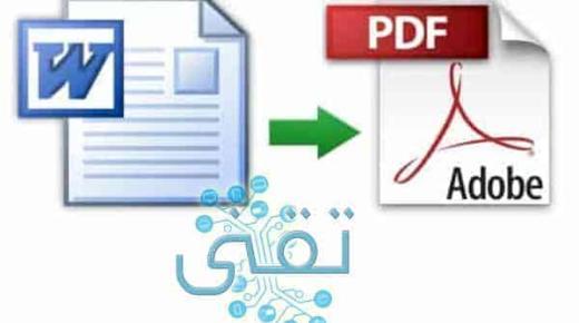 افضل برنامج يدعم اللغة العربية لتحويل word إلى pdf