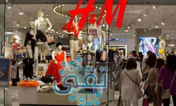 كود خصم اتش اند ام.. H & M Coupon Code 2021