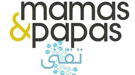 كود خصم ماماز اند باباز Mamas and Papas Coupon