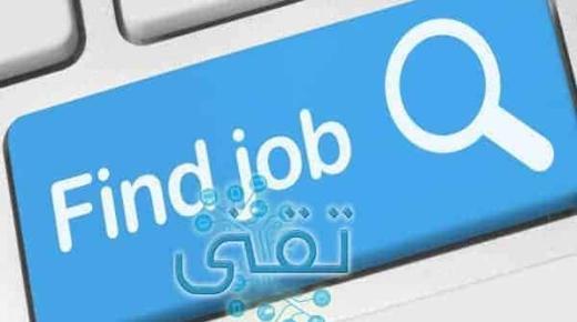 أفضل 7 مواقع للتوظيف فى السعودية