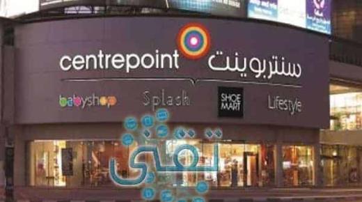 التسوق اون لاين من هوم سنتربوينت السعودية
