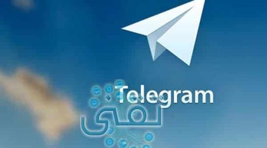 تحميل برنامج telegram للكمبيوتر بالعربي