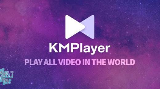 تحميل برنامج kmplayer من الموقع الرسمي