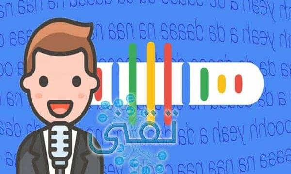 كيفية التعرف على اسم الأغنية من اللحن عبر جوجل