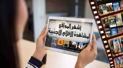 افضل موقع لمشاهدة الأفلام الأجنبية بدون إعلانات