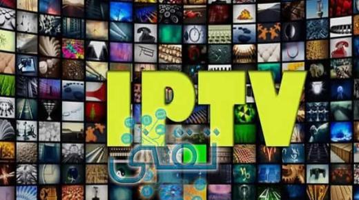 أفضل موقع سيرفر iptv مدفوع مجانًا
