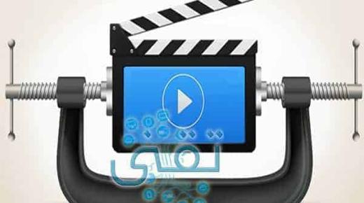 مواقع ضغط حجم الفيديو بنفس الجودة أون لاين