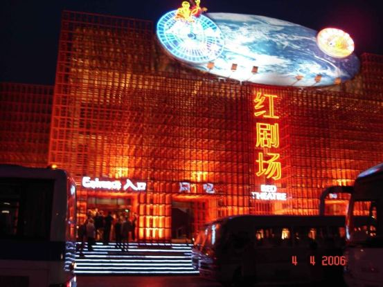 Beijing-The-Red-Theatre which specialises in traditional Chinese Theatre