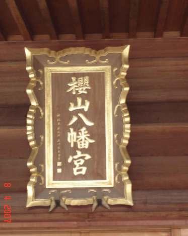 Kanji sign Sakuraymaa Hachimangu Shrine, Takayama, Gifu Province