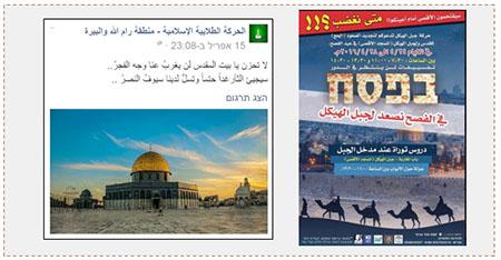 """A la derecha: Hamás publica una traducción al árabe de un mensaje publicado por el movimiento de los fieles al Monte del Templo llamando al público israelí a que suban al Monte del Templo en la fiesta de Pesaj (página facebook PALDF, 18 de abril de 2016). A la izquierda: Una publicación presentada en la página facebook del movimiento de estudiantes de Hamás en la que se lee : """"Monte del Templo no te pongas triste. El amanecer no se escapó de nosotros...La venganza llegará finalmente mañana y entonces llegarán a nuestras manos las espadas de la victoria..."""" (movimiento de los estudiantes del área el Bireh y Ramallah, 15 de abril de 2016)"""
