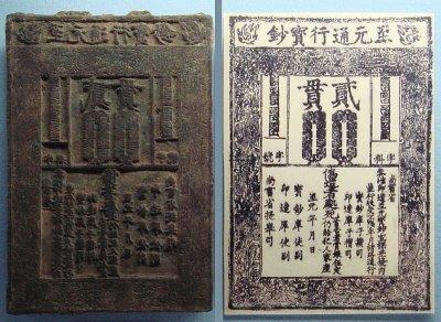 İlk kağıt para