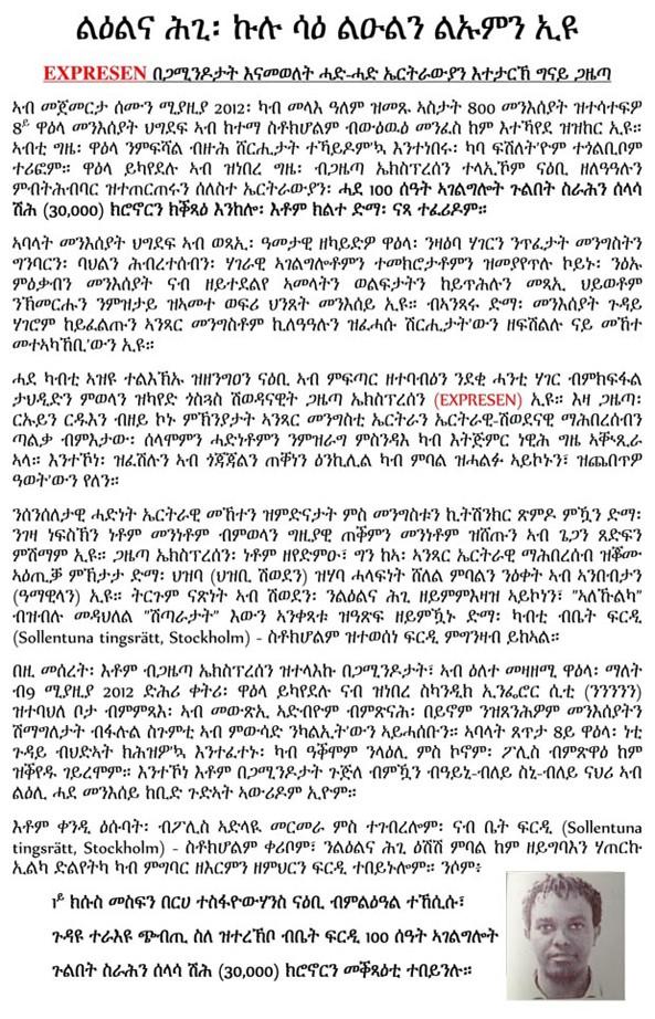 Eritrea_Hoologens-in-Sweden-P1-620