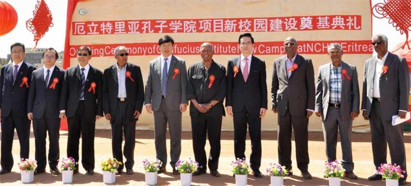 Confucius Institute Asmara
