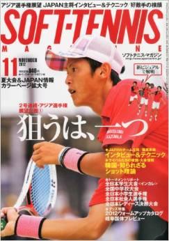ソフトテニス 全日本学生選手権大会(インカレ、インターカレッジ)団体戦・大学対抗結果、歴代優勝校