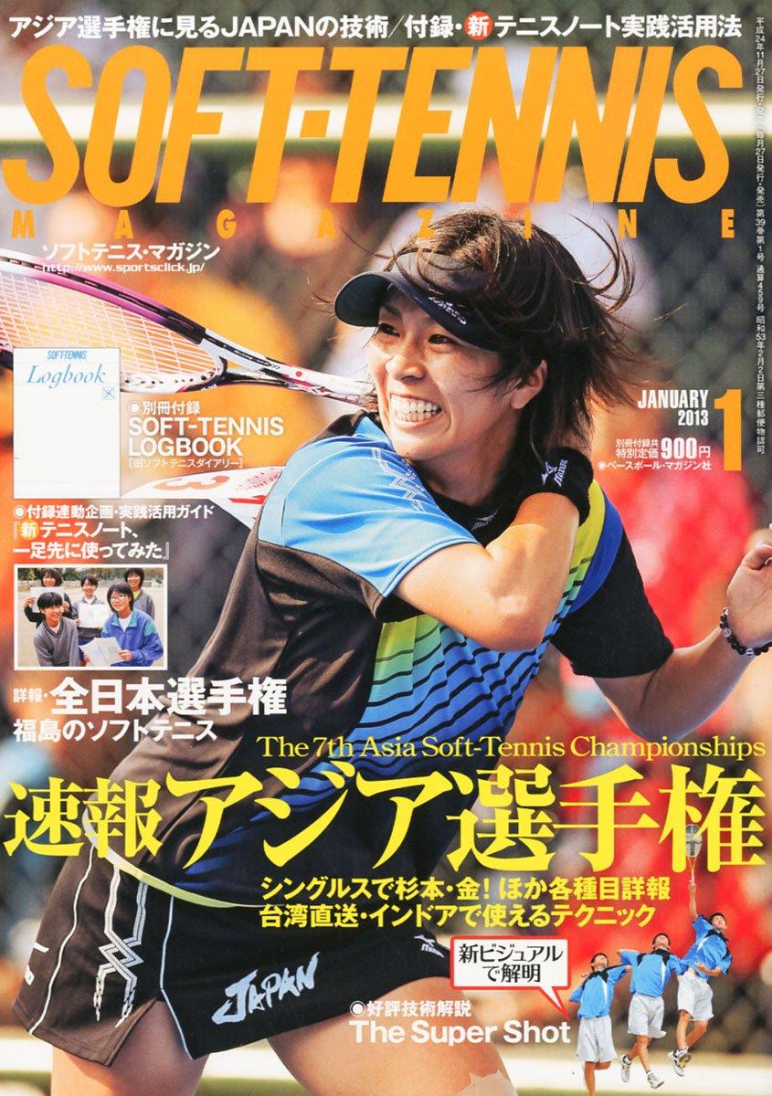 ソフトテニス 全日本小学生大会(全小) 個人戦、ダブルス結果、歴代優勝ペア、男子・女子