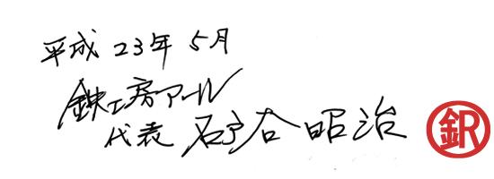 石戸谷サイン