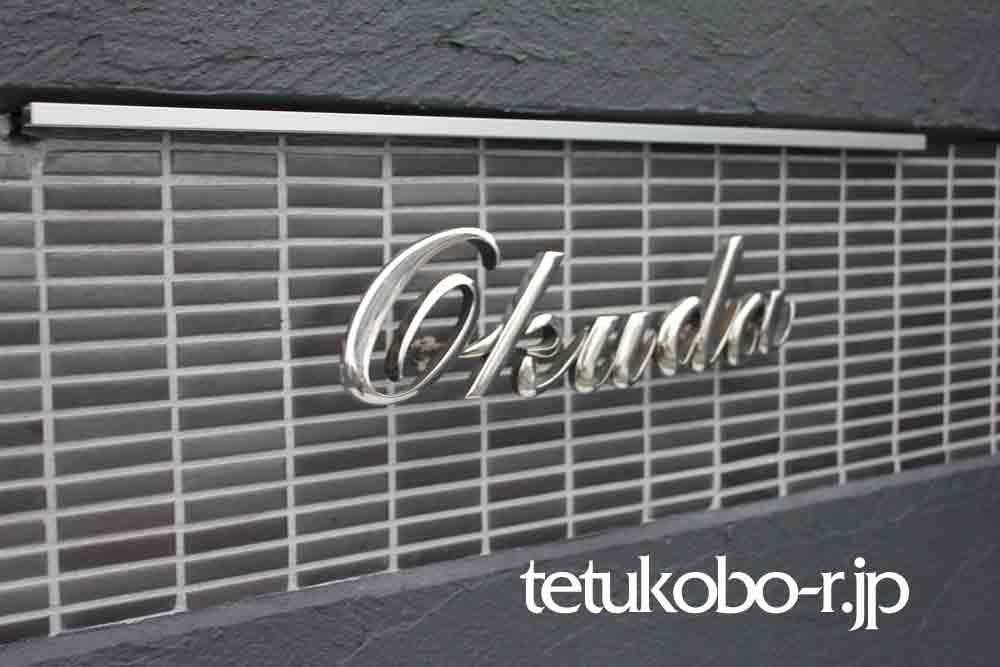 okuda-02