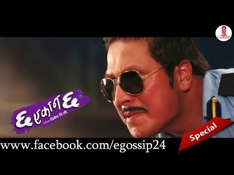 Gossip With Celebs Chha Ekan Chha Special Episode