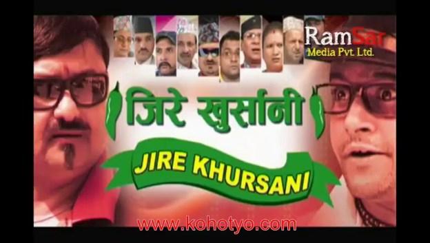 हास्य टेलिशृंखला जिरे खुर्सानी – Jire Khursani April 21, 2014