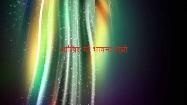 Badlera Hera – Nepali Inspirational Song with Lyrics