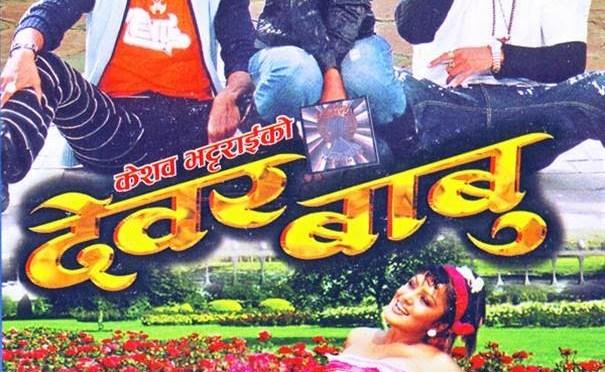 Nepali movie Dewar Babu (Full)